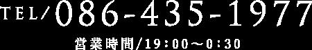 TEL/086-435-1977 営業時間/19:00~0:30